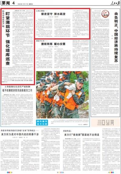 7月17日,人民日报持续关注江西防汛