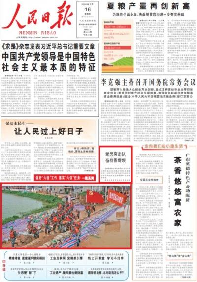 7月16日,人民日报持续关注江西防汛