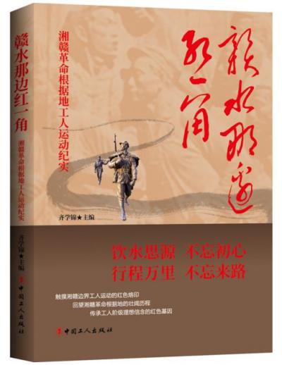 《赣水那边红一角》正式出版发行 部分史料第一次对外披露