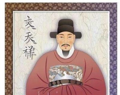 文天祥三撰族谱序轶事