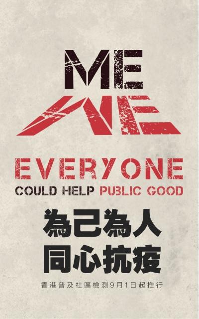 主动参与检测,保护自己也是保护香港
