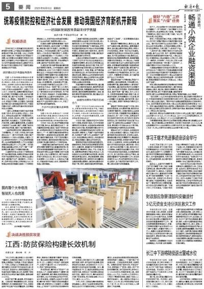 江西:防贫保险构建长效机制