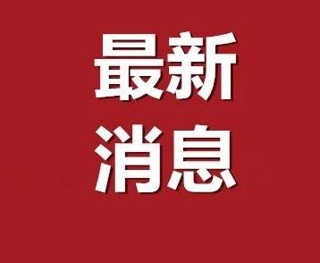 最新!井冈山市等30家县级融媒体中心获得互联网新闻信息服务许可
