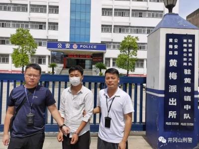 【暖新闻 江西2020】破破破!井冈刑警一周内连破3起电信诈骗案