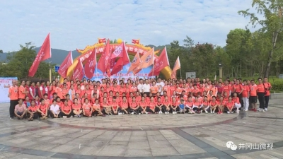 江西省第六届全民健身运动会(井冈山赛区)全民健身户外健步行活动举行