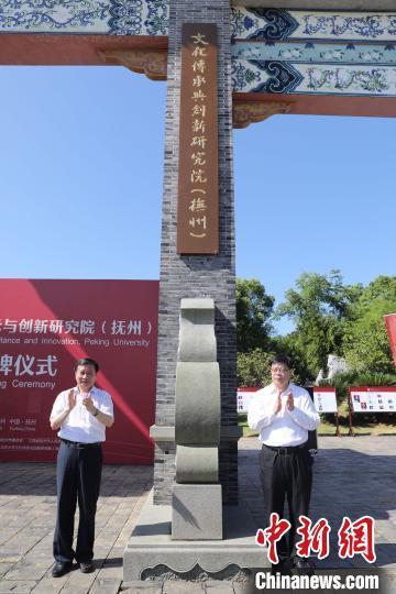 江西抚州:北京大学文化传承与创新研究院(抚州)正式成立