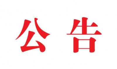 """井冈山市治理""""吃空饷""""工作领导小组公告"""