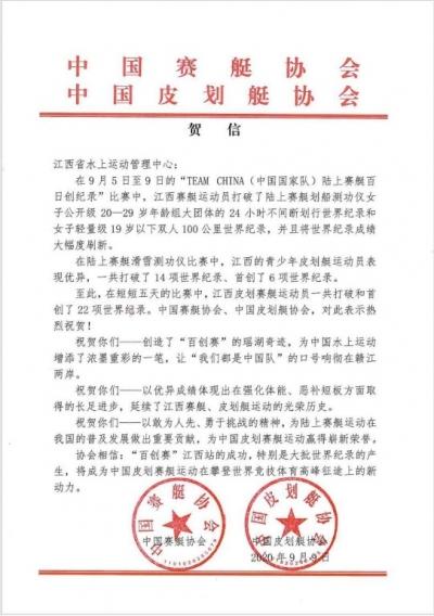 """江西选手在""""陆上赛艇百日创纪录""""赛中首创2项世界纪录"""