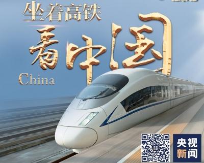 多路记者八天八条线 带你坐着高铁看中国