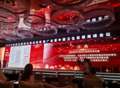 """江西这项改革获评2019年度全国""""推进医改,服务百姓健康""""十大新举措"""