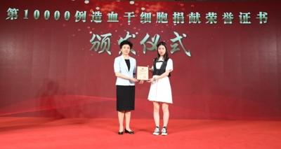 中华骨髓库捐献突破一万例 第六个世界骨髓捐献者日宣传活动在京举行