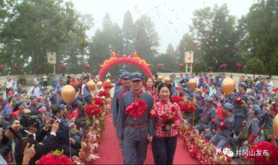 国庆前夕:一场红色集体婚礼在井冈山举行