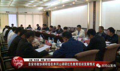 吉安市政协在井冈山调研红色教育培训发展情况