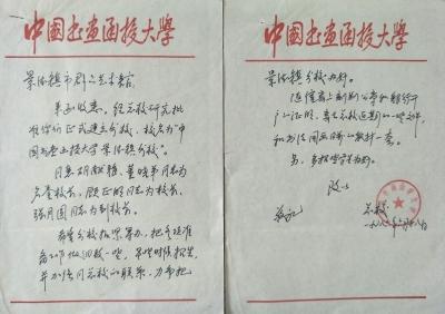 风靡一时的中国书画函授大学景德镇分校