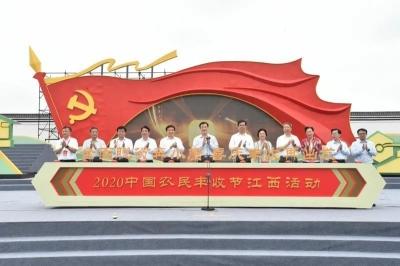 战疫情抗洪灾夺丰收!2020中国农民丰收节江西活动在这里启动
