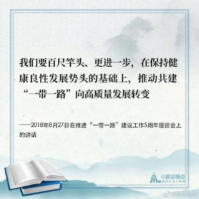 """《习近平谈治国理政》第三卷金句之推动共建""""一带一路"""""""