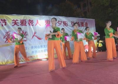 """【网络中国节·重阳】""""关爱老人 敬老孝亲""""九九重阳节舞蹈晚会举行"""