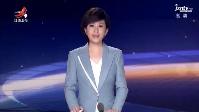 2020年江西大众创业万众创新活动周启动.mp4