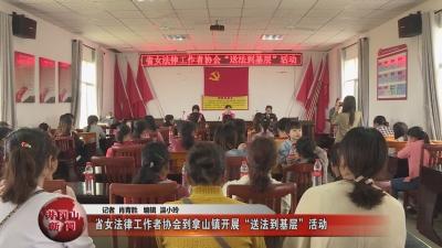 """省女法律工作者协会到拿山镇开展""""送法到基层""""活动"""