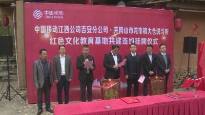江西移动公司在大仓设立红色文化教育基地