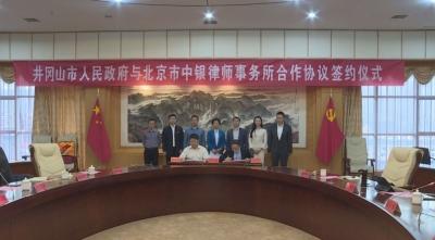 井冈山市人民政府与北京市中银律师事务所合作协议签约仪式举行
