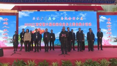 2020江西省第六届休闲农业乡土美食推介活动在井冈山市举办