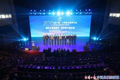第六届江西省互联网大会在抚州市召开