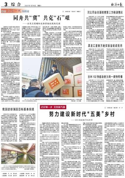 """努力建设新时代""""五美""""乡村 ——访江西省委书记刘奇"""