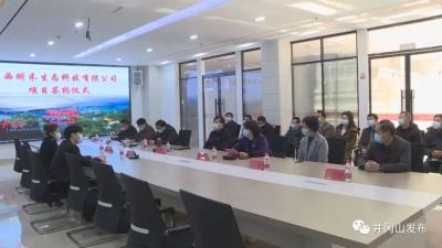 江西昕禾生态科技有限公司项目签约仪式举行