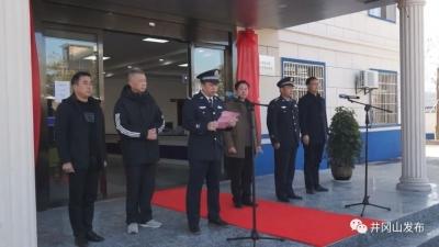 井冈山市公安局古城派出所、古城交警中队举行迁址揭牌仪式