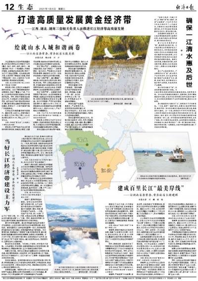 打造高质量发展黄金经济带 ——江西、湖北、湖南三省相关负责人谈推进长江经济带高质量发展