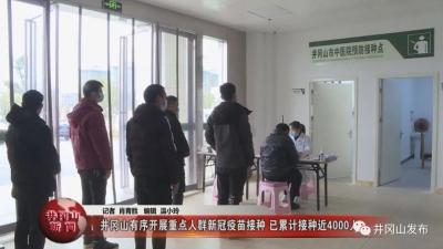 井冈山有序开展重点人群新冠疫苗接种 已累计接种近4000人