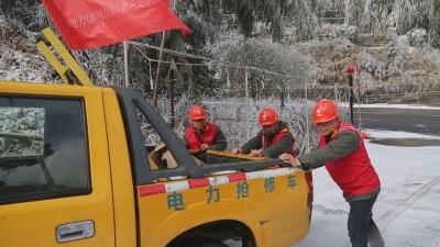 井冈山市供电公司多措并举应对寒潮来袭