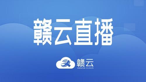 赣云直播| 江西省新冠肺炎疫情防控工作新闻发布会