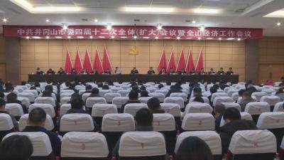 市委四届十二次全体(扩大)会议暨全山经济工作会闭幕