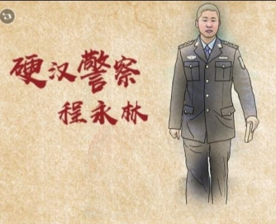 初心连环画第六十七期:硬汉警察程永林