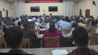 全市政法队伍教育整顿专题政治轮训班举办