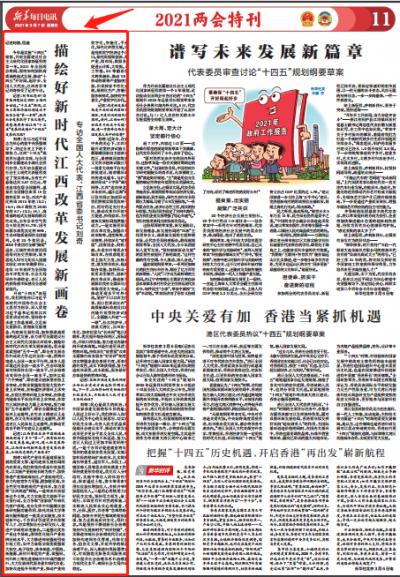 新华每日电讯 | 描绘好新时代江西改革发展新画卷 专访全国人大代表、江西省委书记刘奇