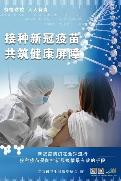 接种新冠疫苗 共筑健康屏障