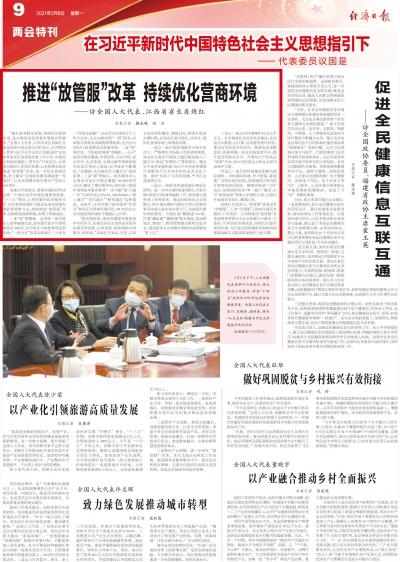 """省长易炼红接受经济日报专访:推进""""放管服""""改革 持续优化营商环境"""