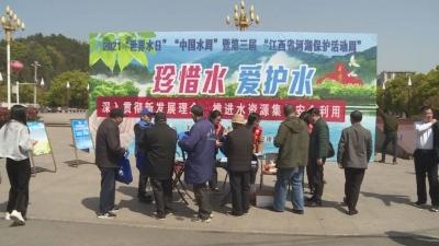 """我市开展""""世界水日""""、""""中国水周""""主题宣传活动"""