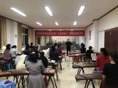 """井冈山市文化馆举办""""文化早晚市""""免费开放培训班"""
