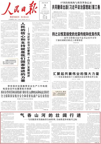 人民日报任仲平文章:气吞山河的壮阔行进