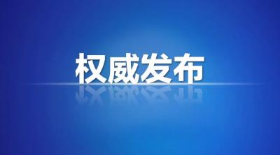 中共井冈山市委组织部向社会公布违反换届纪律问题举报方式