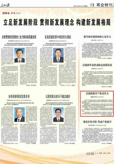 人民日报刊发易炼红代表两会声音:以创新提升产业竞争力