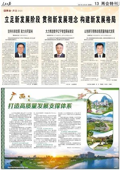 人民日报刊发刘奇代表两会声音:以创新引领推动高质量跨越式发展