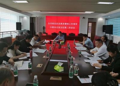 政法队伍教育整顿 | 井冈山市政法队伍教育整顿领导小组办公室第二次主任会议召开