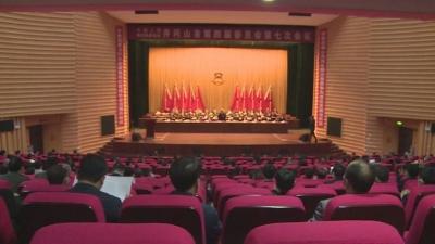 政协井冈山市第四届委员会第七次会议开幕