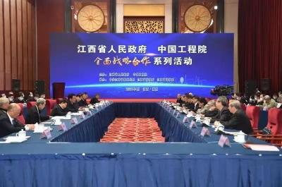 我省与中国工程院举行科技座谈会,签署系列合作协议