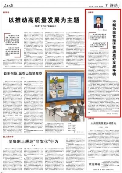 人民日报刊发江西省长易炼红声音:不断为民营经济营造更好发展环境